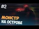 МОНСТР НА ОСТРОВЕ Oxenfree полностью на русском Часть 2