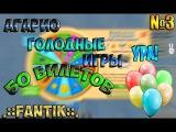Голодные Игры - круче Агарио| Колесо фортуны №3 ( 50 билетов!)