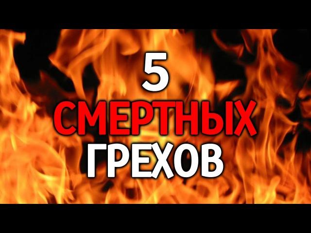 5 СМЕРТНЫХ ГРЕХОВ. ИЗБЕГАЙТЕ ИХ!