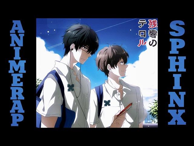 AnimeRap - Реп про Девятого и Двенадцатого | Nine and Twelve Rap 2016 | Zankyou no Terror
