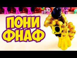 МЛП ФНАФ ООАК май литл пони Голден Фредди пять ночей с Фредди как сделать на русском языке