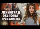 Таксист Русик Ленинград Экспонат ПРОДОЛЖЕНИЕ