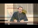 Лекция 1. Начало греческой цивилизации: Крито-Микенская и архаическая эпохи.