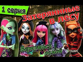 """ЗАТЕРЯННЫЕ В ЛЕСУ #1 """"Вернуться домой""""   Stop Motion   Monster High"""