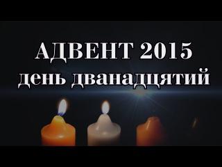 ДВАНАДЦЯТИЙ ДЕНЬ АДВЕНТУ. Роздуми над Євангелієм 2015