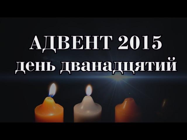 ДВАНАДЦЯТИЙ ДЕНЬ АДВЕНТУ Роздуми над Євангелієм 2015