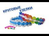 браслет КРУГОВЫЕ УЗЕЛКИ на рогатке без станка Bracelet Rainbow Loom