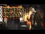 Призрак Усадьбы - Константин - GhostBuster  Охотник за привидениями