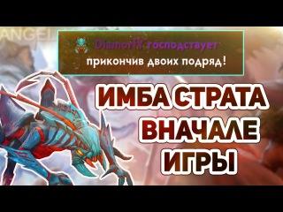 Weaver ИМБА СТРАТА ВНАЧАЛЕ / ЦЕНИМ МОД Angel Arena / Dota 2 Reborn