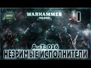 Империум Незримые Исполнители 16 Liber Incipiens AofT 16 Warhammer 40000
