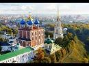 Тайны земли Рязанской Тайны Большого Золотого кольца России