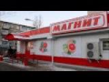Правдивая песня про ЗАО Тандер Магазины Магнит   полная версия