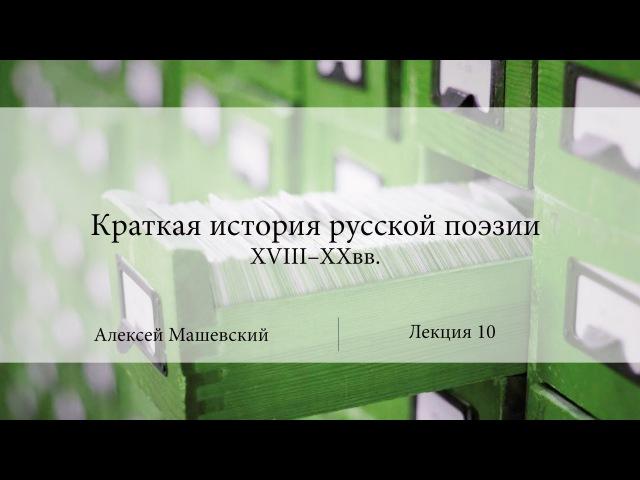 Лекция 10. Ода Гавриила Романовича Державина