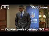 Оборонець (Concussion) 2015. Український трейлер №3 [1080p]