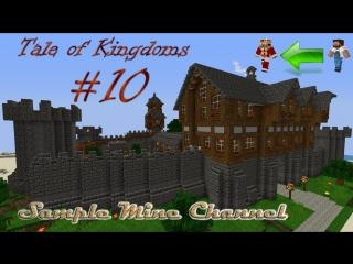 Minecraft 1.2.5 Tale of Kingdoms [Серия 10]