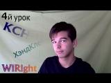 Beatbox | 4й урок | ХэндКлэп (KCH) | WiRight | Туториал