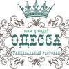 """Танцевальный ресторан """"ОДЕССА"""""""