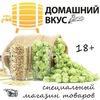 Домашний вкус :: пивоварение и виноделие