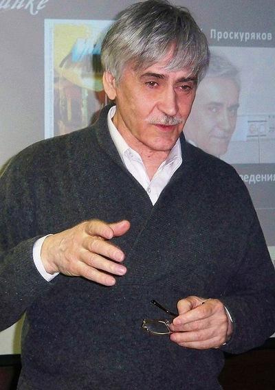 Юрий Проскуряков