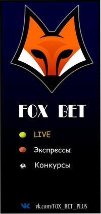 Прогнозы на спорт fox реальный сайт где можно заработать в интернете