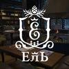 Ель | загородный ресторан СПб