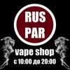 Электронные сигареты | Саратов | RUS PAR