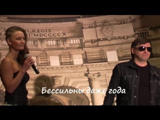 Рина СВОЯ и Мафик - Бессильны даже года (D-Nike Production)