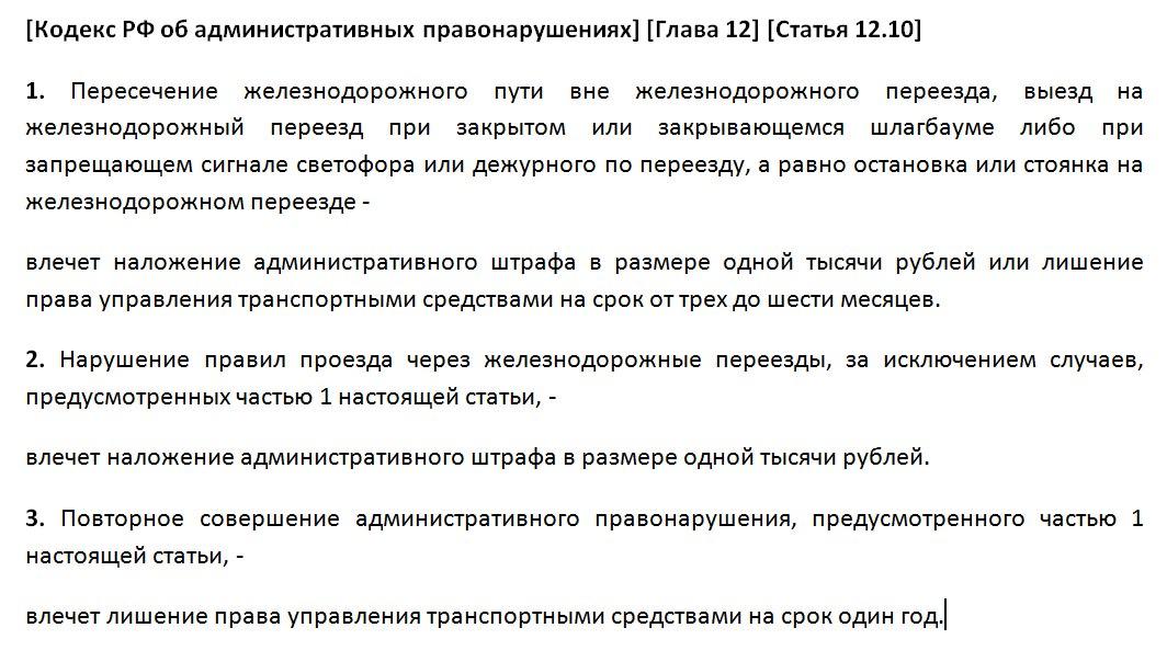 Неклиновское ГИБДД: Под Таганрогом пройдет оперативно профилактическое мероприятие «Ж/д переезд!»