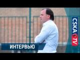 ПФК ЦСКА (мол.) — Терек (мол.) — 3:1. Интервью с Гришиным