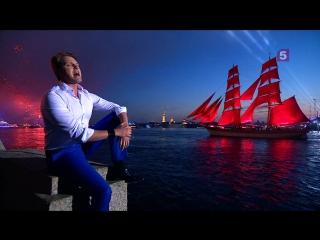 Иван Ожогин - Песня о Корабле HD || Алые паруса 2016