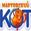 Зоомагазин Мартовский Кот