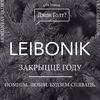 Leibonik/Башлыкевіч
