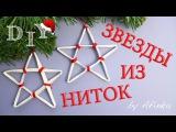 DIY Елочная игрушка #6 Звезды из ниток СВОИМИ РУКАМИ Мастер класс DIY