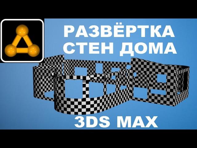 3ds Max 2017 Unwrap UVW Развёртка стен дома