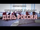 винтаж-группа Приморский Бульвар - концерт в Евпатории 2016