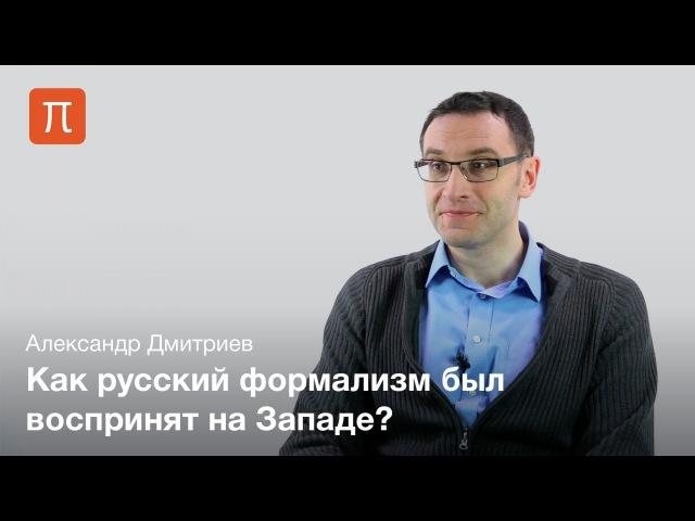 Западное наследие формальной школы Александр Дмитриев