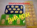 Как заморозить лимон впрок