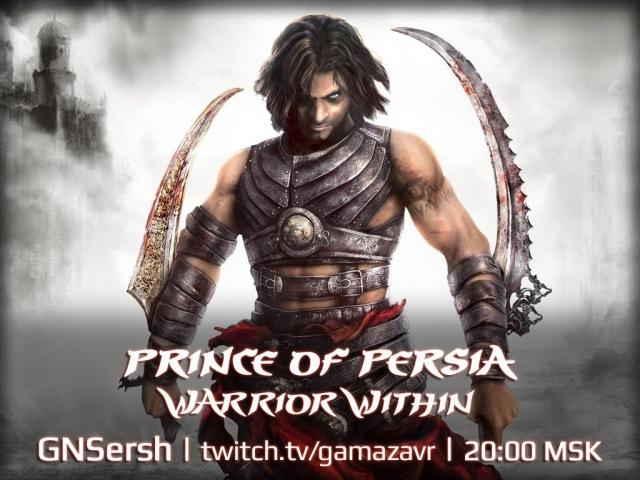 Прохожу на стриме в Prince of Persia warrior within 3