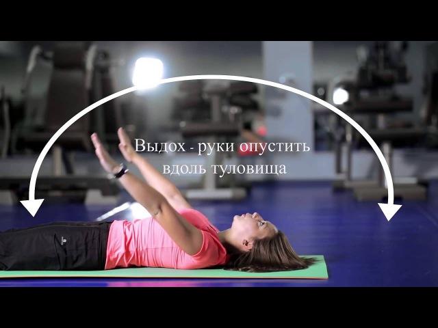 Комплекс обезболивающих упражнений. Упражнение 1