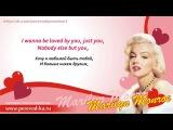 Marilyn Monroe - I wanna be loved by you с переводом (Lyrics)