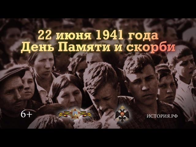 День Памяти и скорби 22 июня 1941 года