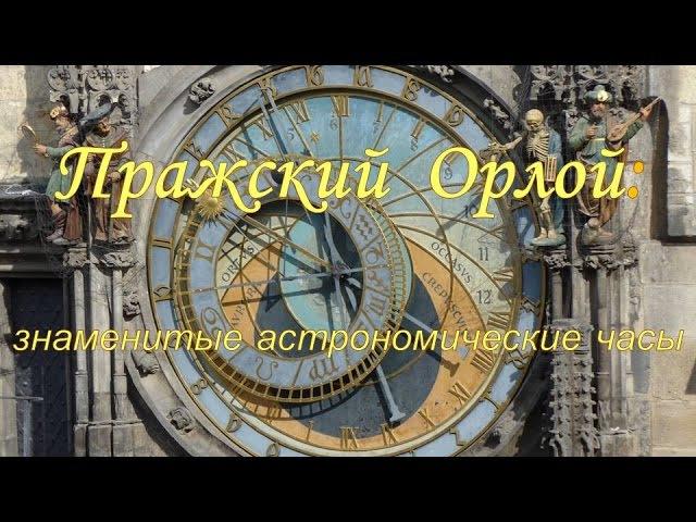 Пражский Орлой: Знаменитые астрономические часы в Праге