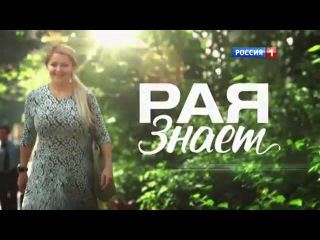 Рая знает / сериал онлайн / 2015 / Дмитрий Дюжев / анонс