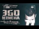 ЭGO - Измена