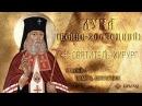 Святитель-хирург 11 июня - память святителя Луки Войно-Ясенецкого