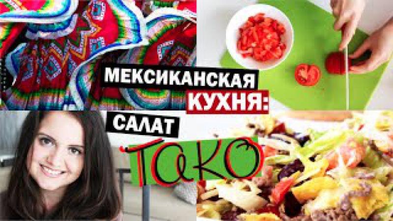 Тако Taco salad Рецепт мексиканского салата совместно c Olya Pins Little lily