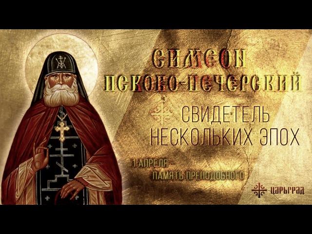 Свидетель нескольких эпох: 1 апреля – память преподобного Симеона Псково-Печер ...