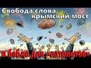 Свобода слова, крымский мост..и бабло для патриотов.