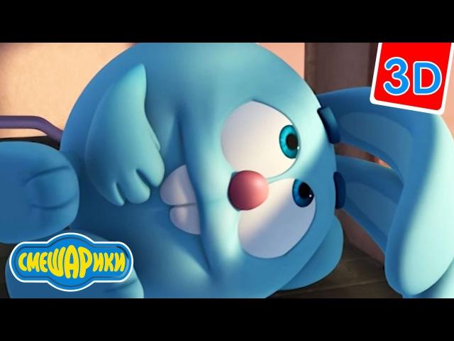 Мультфильм Смешарики 3D - Новые приключения - Билет в один конец