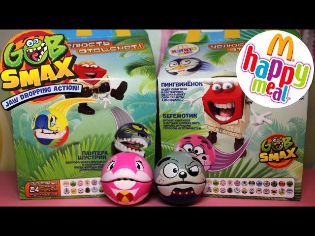 ГОБСМАКС игрушки ХЕППИ МИЛ в МАКДОНАЛЬДС июль 2016 Gobsmax Happy Meal McDonalds